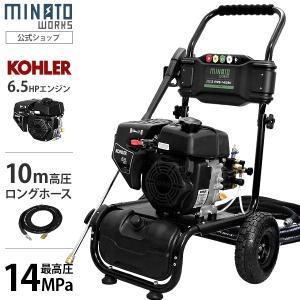 ミナト エンジン式 高圧洗浄機 PWE-1408K (米国製エンジン/オイル充填+試運転サービス付き) [エンジン高圧洗浄機]|minatodenki
