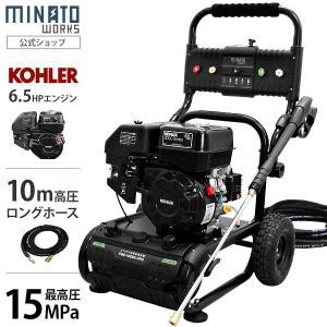 ミナト KOHLER6.5HPエンジン高圧洗浄機 PWE-1509K-PRO 《オイル充填+試運転サービス付き》 (高圧150キロ) [エンジン式 高圧洗浄機]|minatodenki