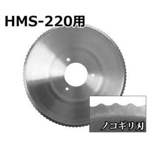 ミナト HMS-220専用 ノコギリ刃 (直径:220mm) [肉スライサー パンスライサー フードスライサー]|minatodenki