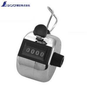 シンワ測定 数取器B 75086 (金属製/手持型) [シンワ カウンター]