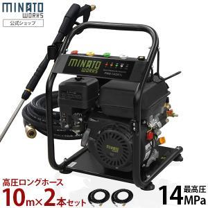 ミナト エンジン式 高圧洗浄機 PWE-14081L+10m延長ホース付きセット [エンジン高圧洗浄機]|minatodenki
