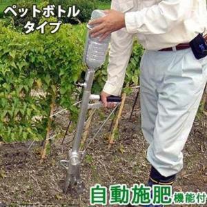 ハナオカ アルミ追肥機 自動施肥機能付き ALT-02 (ペットボトルタイプ) [肥料散布機・追肥機]|minatodenki