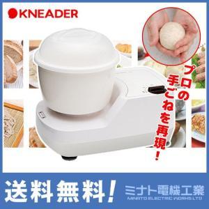 【取扱終了】日本ニーダー 家庭用 生地こね機 パンニーダー PK800 (粉容量:250〜800g) [パンこね機]|minatodenki