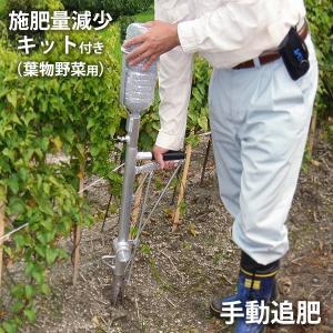 ハナオカ アルミ追肥機 施肥量減少キット付き 葉物野菜専用仕様 ALT-01H (ペットボトルタイプ) [肥料散布機・追肥機]|minatodenki