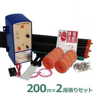 アポロ 電気柵 200m×2段張りセット SP-2013-200SET (標準100m+延長100mセット) [イノシシ用 電柵 電気牧柵]|minatodenki