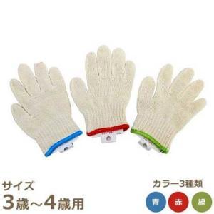 【メール便可】純綿製 こども軍手 3〜4歳用 517-3S (青・緑・赤から選択) [幼児用 子供用 手袋 軍手 イボ無し]|minatodenki