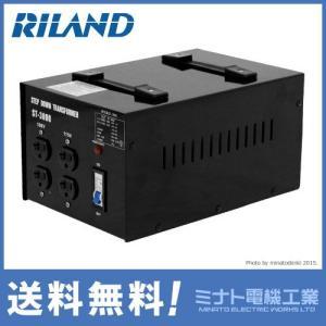 RILAND(リランド) ダウントランス ST-3000 (200V15A⇒100V30A/115V26A)|minatodenki