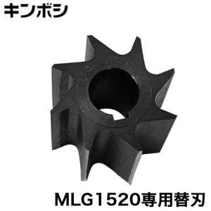 キンボシ ガーデンシュレッダー MLG1520専用 替刃 [金星 小枝粉砕機]|minatodenki