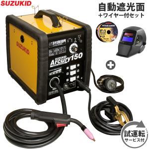 スズキッド 半自動溶接機 アーキュリー150 SAY-150N (100V/200V兼用) 《自動遮光面MJM-200FF+専用ワイヤー+試運転サービス付き》|minatodenki