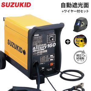 スズキッド 200V半自動溶接機 アーキュリー160 SAY-160 《自動遮光面MJM-200FF+専用ワイヤー+試運転サービス付き》|minatodenki