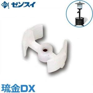 ゼンスイ ウォータークリーナー用 軸受 (琉金DX用)|minatodenki
