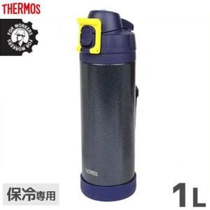 サーモス 真空断熱ハードワークボトル 1L FHS-1000WK/HTN ハンマートンネイビー (保冷専用) [THERMOS ワーカーズ]|minatodenki