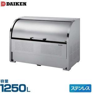 ダイケン ゴミ収集庫 クリーンストッカー CKS-1609型 ステンレスタイプ (容量1250L) [業務用 大型 ダストボックス 屋外用 ゴミ箱 ゴミ置き場] minatodenki