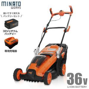ミナト 36V充電式 芝刈り機 LME-3620Li (リチウムバッテリー+充電器付き) [コードレス 芝刈機 モアー 草刈機] minatodenki