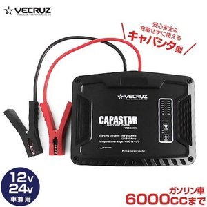 VECRUZ キャパシタ型 ジャンプスターター CAPASTAR VCS-800W (12V/24V車兼用) [スター電器 SUZUKID エンジンスターター]|minatodenki
