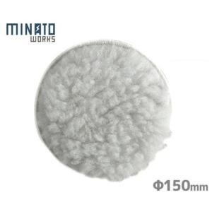 【メール便可】ミナト ポリッシャー用 羊毛バフ 150MM POE-P15003 (φ150mm/マジック式) [POE-1820Li 電動ポリッシャー カーポリッシャー] minatodenki