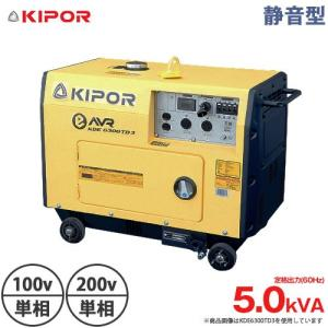KIPOR 静音型ディーゼル発電機 KDE5000TD (専用プラグ付き/単相100V/200V) [ディーゼルエンジン発電機]|minatodenki