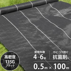 高密度135G 防草シート 0.5m×100m ブラック (日本製抗菌剤入り/厚手・高耐久4-6年) [黒 雑草防止 雑草シート 除草シート]