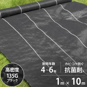 高密度135G 防草シート 1m×10m ブラック (日本製抗菌剤入り/厚手・高耐久4-6年) [黒 雑草防止 雑草シート 除草シート]|minatodenki