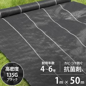 高密度135G 防草シート 1m×50m ブラック (抗菌剤+UV剤入り/厚手・高耐久4-6年) [黒 雑草防止 雑草シート 除草シート] ミナト電機工業