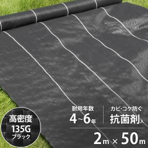高密度135G 防草シート 2m×50m ブラック (抗菌剤+UV剤入り/厚手・高耐久4-6年) [黒 雑草防止 雑草シート 除草シート] ミナト電機工業