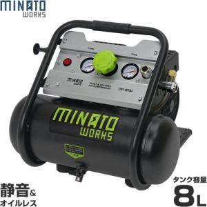 ミナト エアーコンプレッサー 静音オイルレス型 CP-81Si (100V/タンク容量8L) [エアコンプレッサー]|minatodenki