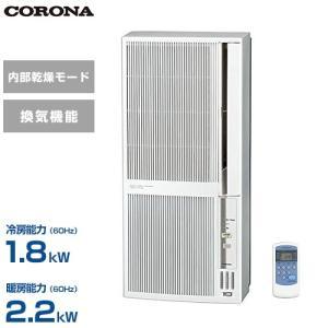 コロナ 冷暖房兼用 ウインドエアコン CWH-A1819(WS) (冷房1.8kW/暖房2.2kW) [CORONA 窓枠取り付け用クーラー 窓用エアコン] minatodenki