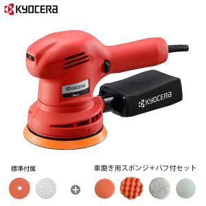 リョービ 電動ポリッシャー RSE-1250 《車磨き用 バフ+スポンジ付き4点セット》 [RYOBI サンダポリシャ サンダーポリッシャー カーポリッシャー]|minatodenki
