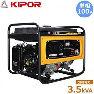 KIPOR ガソリン発電機 KGE3.5 (単相100V/3.5kVA/低騒音型) [ガソリンエンジン発電機]|minatodenki