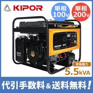 KIPOR ガソリン発電機 KGE5.5E (単相100V/単相200V/5.5kVA/低騒音型) [ガソリンエンジン発電機]...