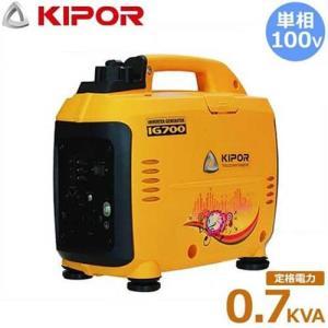 KIPOR インバーター発電機 IG700 (単相100V/...