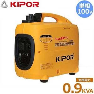 KIPOR インバーター発電機 IG900 (単相100V/...