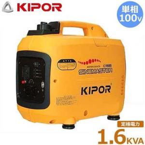 KIPOR インバーター発電機 IG1600 (単相100V...