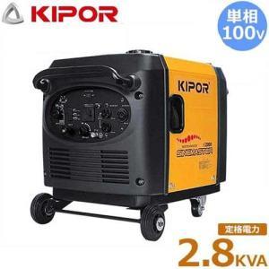 KIPOR インバーター発電機 IG2800 (単相100V...