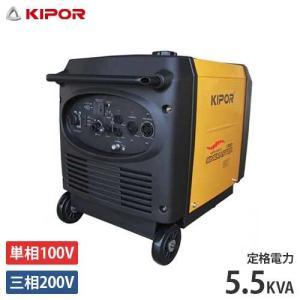 KIPOR インバーター発電機 IG5500 (単相100V...