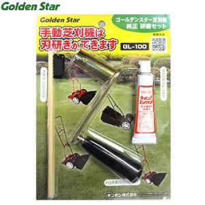 【メール便可】キンボシ 手動式芝刈り機用 研磨セット GL-100 [芝刈り機 芝刈り用品 芝刈機] minatodenki