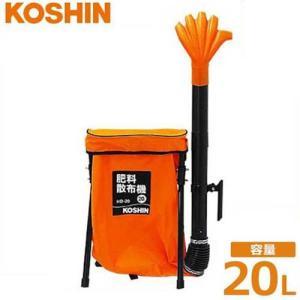 工進 背負式 肥料散布機 HD-20 (袋容量20L) [KOSHIN 肥料散布器]|minatodenki