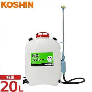 工進 除草スプレー JR-20 (落下式/容量20L) [除草剤 噴霧機 噴霧器]|minatodenki