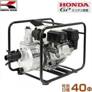 工進 1.5インチ エンジンポンプ KH-40P (ホンダ4サイクルエンジン/口径40φ/吐出量350L) [KOSHIN]|minatodenki