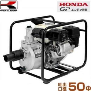 工進 2インチ エンジンポンプ KH-50P (ホンダ4サイクルエンジン/口径50φ/吐出量640L) [KOSHIN]|minatodenki