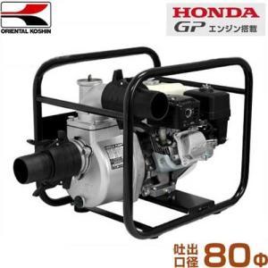 工進 3インチ エンジンポンプ KH-80P (ホンダ4サイクルエンジン/口径80φ/吐出量1100L) [KOSHIN]|minatodenki