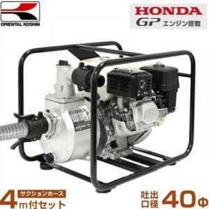 工進 1.5インチ エンジンポンプ KH-40P 《4mサクションホース付きセット》 (ホンダ4サイクルエンジン/口径40φ/吐出量350L)|minatodenki
