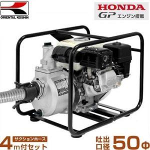 工進 2インチ エンジンポンプ KH-50P 《4mサクションホース付きセット》 (ホンダ4サイクルエンジン/口径50φ/吐出量640L)|minatodenki