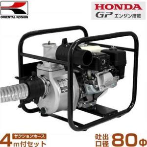 工進 3インチ エンジンポンプ KH-80P 《4mサクションホース付きセット》 (ホンダ4サイクルエンジン/口径80φ/吐出量1100L)|minatodenki