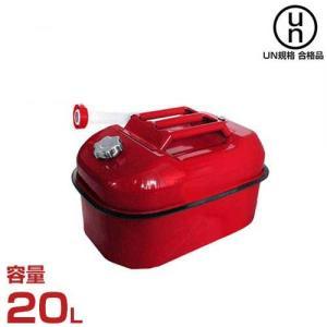 マイスター ガソリン携行缶 20L (収容量18L/UN規格合格品) [ガソリン缶]|minatodenki