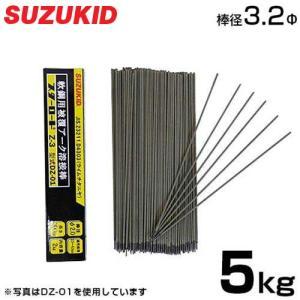 スズキッド 軟鋼用 溶接棒 DZ-03 3.2φ×5kg [スターロードZ-3 スター電器 SUZUKID 溶接機]|minatodenki