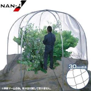 南栄工業 防鳥網 防鳥ネット 果樹ドーム 2500D ストロング (高さ約215cm/亜鉛メッキスチールパイプ) [防鳥ネット 果樹栽培]|minatodenki