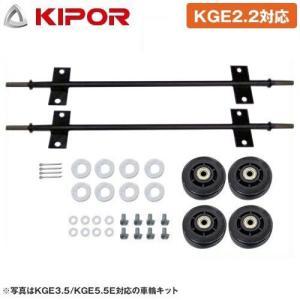 KIPOR KGE専用 移動車輪キット (KGE2.2対応)|minatodenki