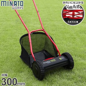 ミナト 手押し芝刈り機 LMA-300 (リール式5枚刃/刈幅300mm) [手動 芝刈機 モアー 草刈機]|minatodenki