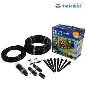 タカギ 簡単水やりシステム スターターキット GKK102 (鉢植え・プランター用) [自動水やり器 散水]|minatodenki